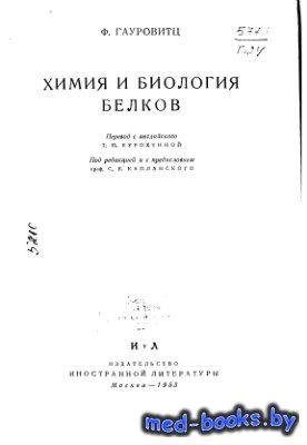 Химия и биология белков - Гауровитц Ф. - 1953 год