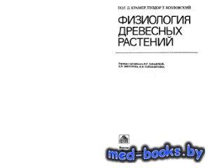 Физиология древесных растений - Крамер П.Д., Козловский Т.Т. - 1983 год