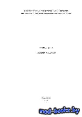 Физиология растений - Малиновский В.И. - 2004 год