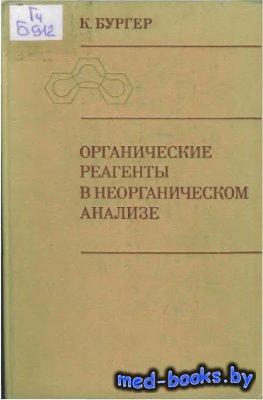 Органические реагенты в неорганическом анализе - Бургер К. - 1975 год
