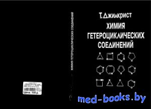 Химия гетероциклических соединений - Джилкрист Т. - 1996 год