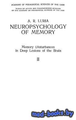 Нейропсихология памяти: Нарушение памяти при глубинных поражениях мозга - Лурия А.Р. - 1976 год