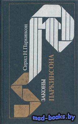 Законы Паркинсона - Паркинсон Сирил - 1989 год