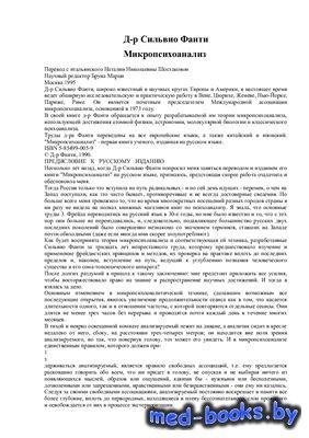 Микропсихоанализ - Фанти С. - 1995 год