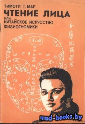 Чтение лица, или китайское искусство физиогномики - Мар Тимоти - 1992 год