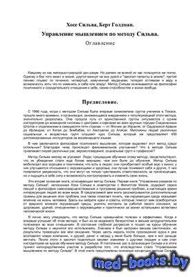 Управление мышлением по методу Сильва - Сильва Хосе, Голдман Берт - 2004 год