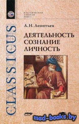 Деятельность. Сознание. Личность - Леонтьев А.Н. - 2004 год