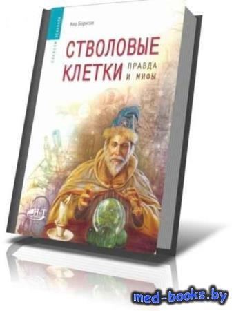 Кир Борисов - Стволовые клетки. Правда и мифы
