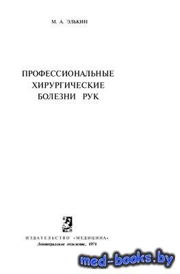 Профессиональные хирургические болезни рук - Элькин М.А. - 1971 год