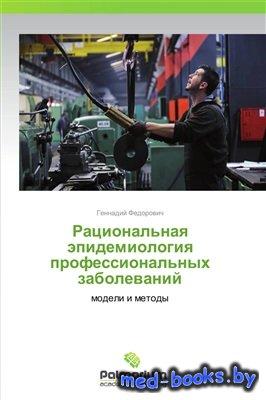 Рациональная эпидемиология профессиональных заболеваний (модели и методы) - Федорович Г.В. - 2014 год