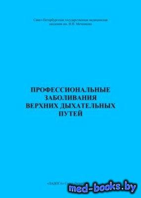 Профессиональные заболевания верхних дыхательных путей - Темкин Я.С. - 2002 ...