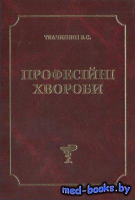 Професійні хвороби - Ткачишин В.С. - 2011 год