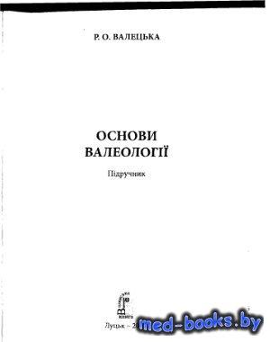 Основи валеології. Підручник - Валецька Р.О. - 2007 год