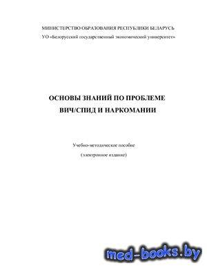 Основы знаний по проблеме ВИЧ/СПИД и наркомании - Антоненков А.И., Батян О. ...