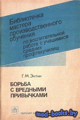 Борьба с вредными привычками - Энтин Г.М. - 1986 год