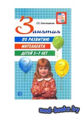 Занятия по развитию интеллекта детей 5-7 лет - Севостьянова Ю.О. - 2008 год
