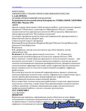 Основы превентивной психологии - Беличева С.А.