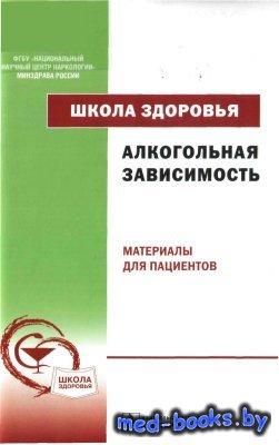 Школа здоровья. Алкогольная зависимость: материалы для пациентов - Винников ...