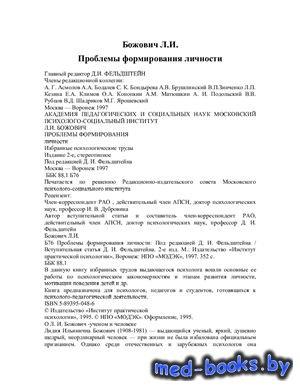 Проблемы формирования личности - Божович Л.И. - 1997 год
