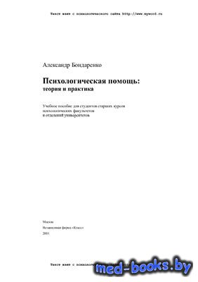 Психологическая помощь: теория и практика - Бондаренко А.Ф. - 2001 год
