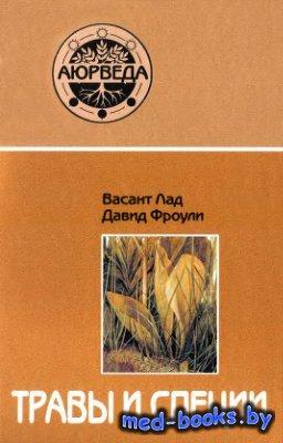 Травы и специи - Лад Васант, Фроули Давид - 2006 год