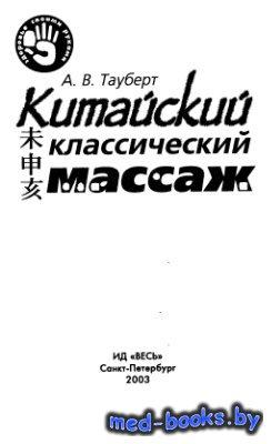 Китайский классический массаж - Тауберт А.В. - 2003 год