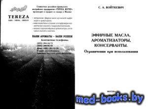 Эфирные масла, ароматизаторы, консерванты. Ограничения при использовании - Войткевич С.А. - 2000 год