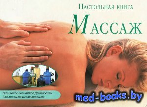 Массаж. Настольная книга - Аслани Мэрилин - 1999 год
