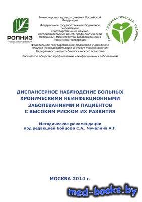 Диспансерное наблюдение больных хроническими неинфекционными заболеваниями  ...