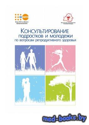 Консультирование подростков и молодежи по вопросам репродуктивного здоровья ...