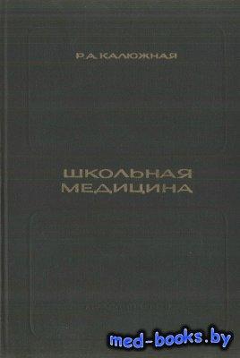 Школьная медицина - Калюжная Р.А. - 1975 год