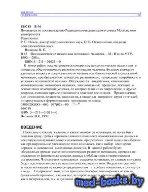 Психологические механизмы мотивации человека - Вилюнас В.К.