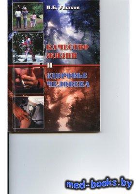 Качество жизни и здоровье человека - Ушаков И.Б. - 2005 год