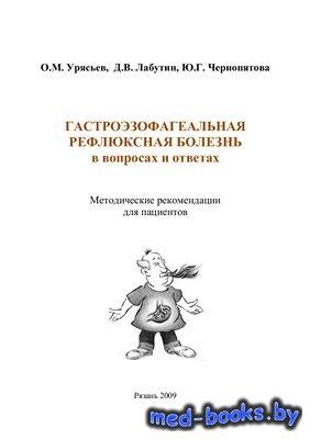 Гастроэзофагеальная рефлюксная болезнь в вопросах и ответах: методические р ...