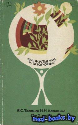 От 7 до 10 - Толкачёв Б.С., Коваленко Н.Н. - 1979 год