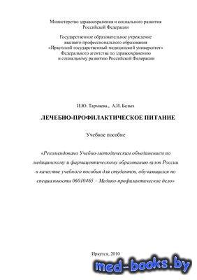 Лечебно-профилактическое питание - Тармаева И.Ю., Белых И.А. - 2010 год