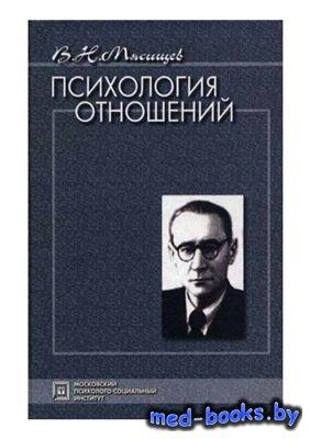 Психология отношений - Мясищев В.Н. - 2005 год