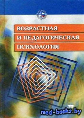 Возрастная и педагогическая психология - Дубровина И.В., Прихожан А.М. - 2003 год