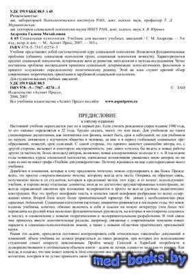 Социальная психология - Андреева Г.М. - 2007 год