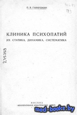 Клиника психопатий: их статика, динамика, систематика - Ганнушкин П.Б. - 19 ...