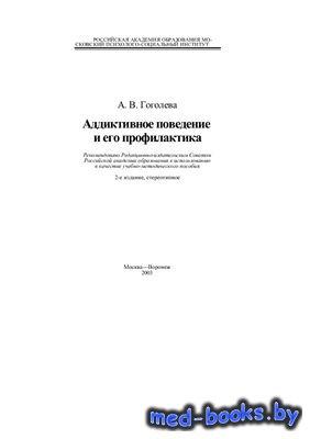 Аддиктивное поведение и его профилактика - Гоголева А.В. - 2003 год