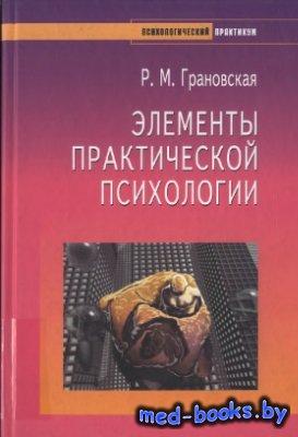 Элементы практической психологии - Грановская Р.М. - 2003 год