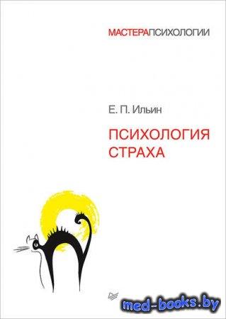Психология страха - Е. П. Ильин - 2017 год