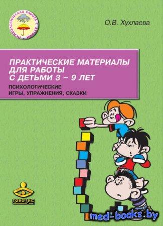 Практические материалы для работы с детьми 3–9 лет. Психологические игры, у ...