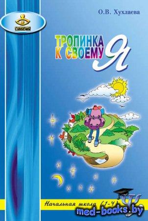 Тропинка к своему Я. Уроки психологии в начальной школе (1–4) - Ольга Хухла ...