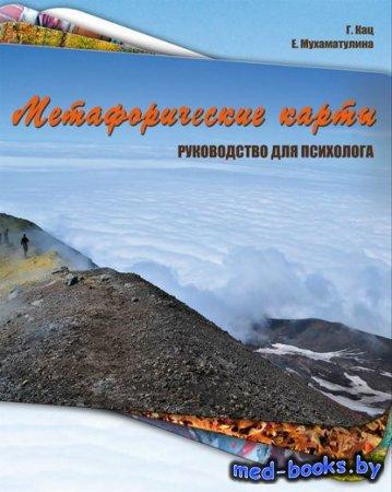 Метафорические карты. Руководство для психолога - Г. Б. Кац, Е. А. Мухамату ...