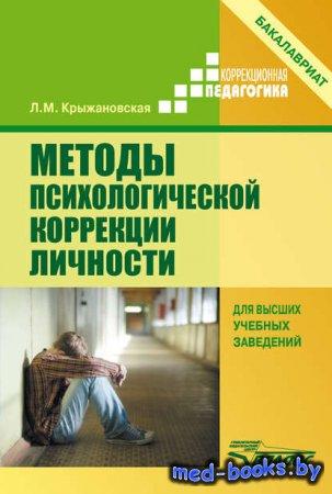 Методы психологической коррекции личности - Л. М. Крыжановская - 2015 год