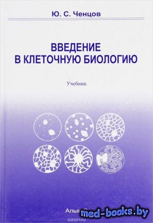 Введение в клеточную биологию - Ченцов Ю.С. - 2000 год