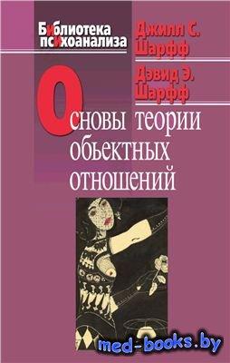 Основы теории объектных отношений - Шарфф Д.С. - 2009 год