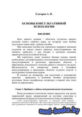 Основы консультативной психологии - Елизаров А.Н. - 2002 год